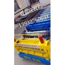 840/900双层压瓦机经济实惠型