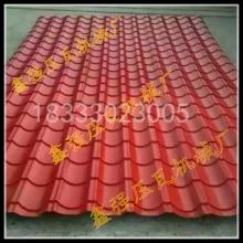 新型828琉璃瓦压瓦机 压型设备 彩钢设备 屋面板 实心轴 厂家直销
