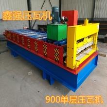 供应900型压瓦机