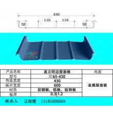 优质铝镁锰金属屋面板YX65-430|铝锰镁金属屋面