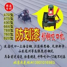 咬口470彩钢瓦防划漆?470/760/820咬口机北京杰克铝业专利