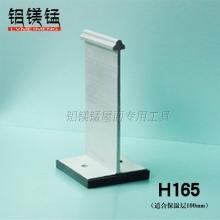 铝锰镁专用支架