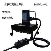 供应角驰咬口机,彩钢设备新型电动咬口机械可调式