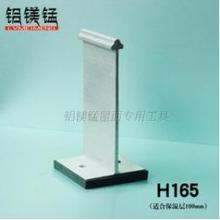 铝镁锰H165T支架_铝镁锰屋面板的配置