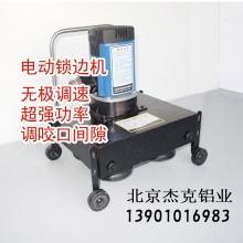 【矮立边400/420/430锁边机】铝镁锰锁边机供应