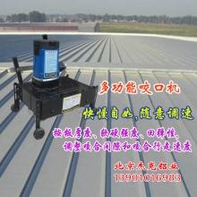 820/760/470角驰锁边机北京杰克供调速自如,进退咬口 彩钢板锁边机