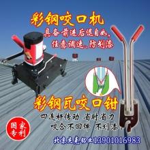 彩钢压瓦机配470/760/820咬口机进退调速 冷弯成型机压瓦机配套咬口机