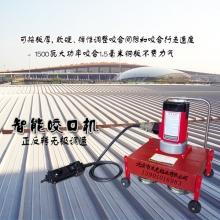 铝镁锰锁边机图片 430 420 400锁边机调速双向咬口 奥杰诺最低优惠价