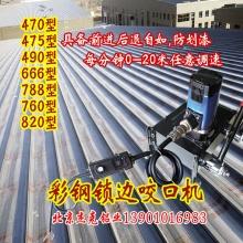 470/475咬口机哪里有?北京杰克铝业彩钢咬口机 调速大功率360度多划算