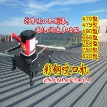 【470咬口机】470/760/820咬口机防划漆锁边调速说明_图片_奥杰诺品牌