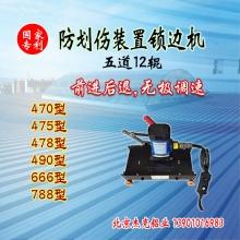470/475咬口机哪里有?北京杰克铝业彩钢咬口机防划伤装置锁边多划算