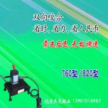 【压瓦机】彩钢压瓦机配套470/760/820彩钢电动咬口机双向锁边进退调速