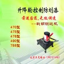 470/475/788咬口机压瓦机配套360度调速彩钢瓦电动锁边机北京杰克铝业