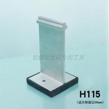 铝锰镁屋面板专用支架